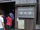2009_0911_0008_10.JPG