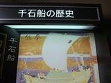 2009_0911_0077_10.JPG